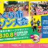 【第14回 さくら市マラソン 2018】結果・速報(リザルト)