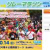 【第18回 富山あいの風リレーマラソン 2018】結果・速報(リザルト)
