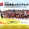 【第36回 円谷幸吉メモリアルマラソン 2018】結果・速報(リザルト)