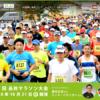 【第32回 長井マラソン 2018】結果・速報(リザルト)