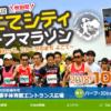 【第3回 よこてシティハーフマラソン 2018】結果・速報(リザルト)