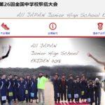 茨城県中学校駅伝 2018【男子】結果・速報・区間記録(リザルト)