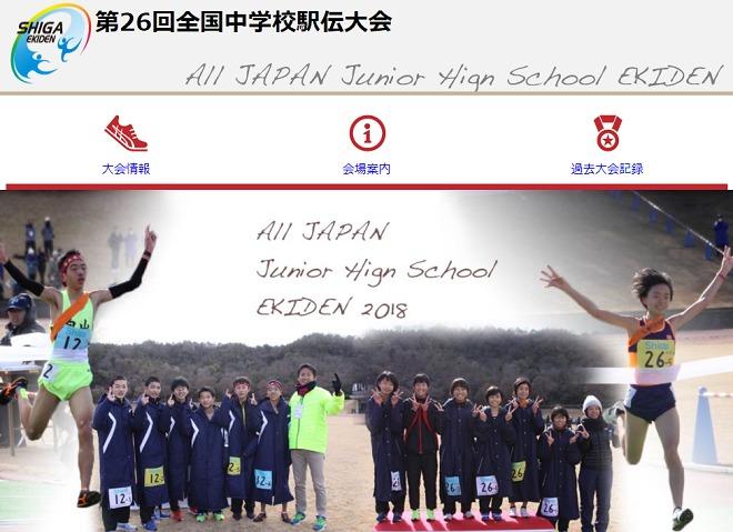 宮城県中学校駅伝 2018【男子】...