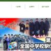 近畿中学校駅伝 2017【男子】結果・速報・区間記録(リザルト)