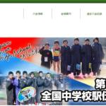 石川県中学校駅伝 2017【女子】結果・速報・区間記録(リザルト)