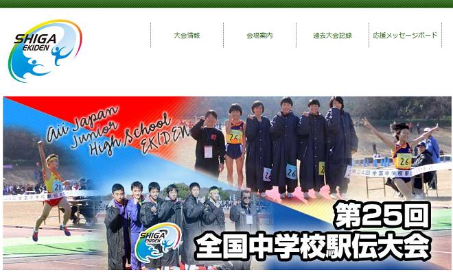 全国中学校駅伝2017画像
