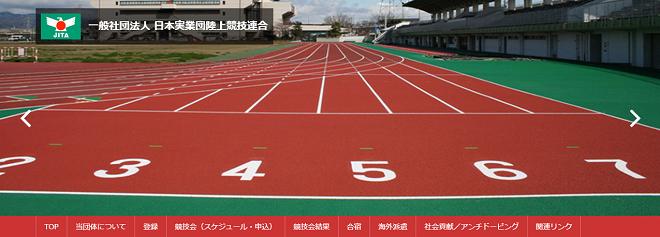 全日本実業団陸上2017画像