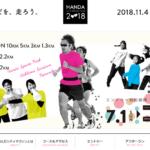 【第37回 はんだシティマラソン 2018】結果・速報(リザルト)