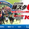 【味の素スタジアム6時間耐久リレーマラソン 2018】結果・速報(リザルト)