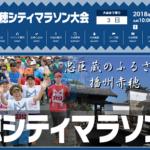 【第8回 赤穂シティマラソン 2018】結果・速報(リザルト)