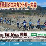 【あづま荒川クロスカントリー 2018】結果・速報(リザルト)
