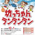 【坊っちゃんランランラン 2018】エントリー8月16日開始。結果・速報(リザルト)