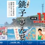 【第6回 銚子さんまマラソン 2018】結果・速報(ランナーズアップデート)
