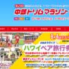 【第29回 中部トリムマラソン 2018】結果・速報(リザルト)