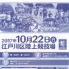【第38回 江戸川マラソン 2017】結果・速報(リザルト)