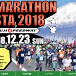 【富士マラソンフェスタ in FUJI SPEEDWAY 2018】結果・速報(リザルト)