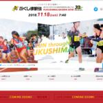 【第30回 ふくしま駅伝 2018】結果・速報・区間記録(リザルト)