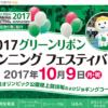 【グリーンリボン ランニング フェスティバル 2017】結果・速報(リザルト)