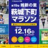 【 維新の里 萩城下町マラソン 2018】エントリー7月10日開始。結果・速報(リザルト)