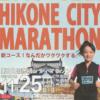 【第32回 彦根シティマラソン 2018】結果・速報(リザルト)