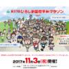 【第37回 ひろしま国際平和マラソン 2017】結果・速報(リザルト)