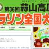 【第36回 蒜山高原マラソン 2017】結果・速報(リザルト)