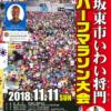 【坂東市いわい将門ハーフマラソン 2018】結果・速報(リザルト)