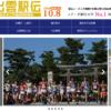【第30回 出雲駅伝 2018】結果・速報・区間記録(リザルト)
