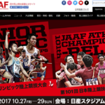 【日本陸上選手権リレー競技 2017】結果・速報(リザルト)