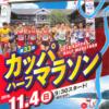 【第33回 カッパハーフマラソン 2018】結果・速報(リザルト)