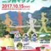 【第23回 きみまち二ツ井マラソン 2017】結果・速報(リザルト)