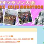 【倉岳えびすマラソン 2019】結果・速報(リザルト)