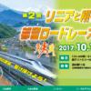 【第2回 リニアと翔る都留ロードレース 2017】結果・速報(リザルト)