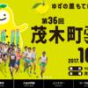 【第36回 茂木町ふれあいマラソン 2017】結果・速報(リザルト)