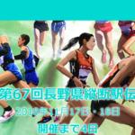 【第67回 長野県縦断駅伝 2018】結果・速報・区間記録(リザルト)