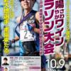 【第18回 南陽さわやかワインマラソン 2017】結果・速報(リザルト)神野大地、出場