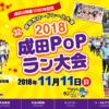 【成田POPラン大会 2018】結果・速報(リザルト)