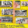 【にしのみや甲子園ハーフマラソン 2018】結果・速報(リザルト)