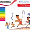 【第22回 大阪・淀川市民マラソン 2018】結果・速報(リザルト)