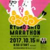 【第29回 竜の里須坂健康マラソン 2017】結果・速報(リザルト)