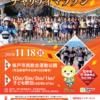 【坂戸市民チャリティマラソン 2018】結果・速報(リザルト)