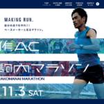 【第5回 作.AC真駒内マラソン 2018】結果・速報(リザルト)