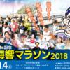 【下関海響マラソン 2018】結果・速報(ランナーズアップデート)
