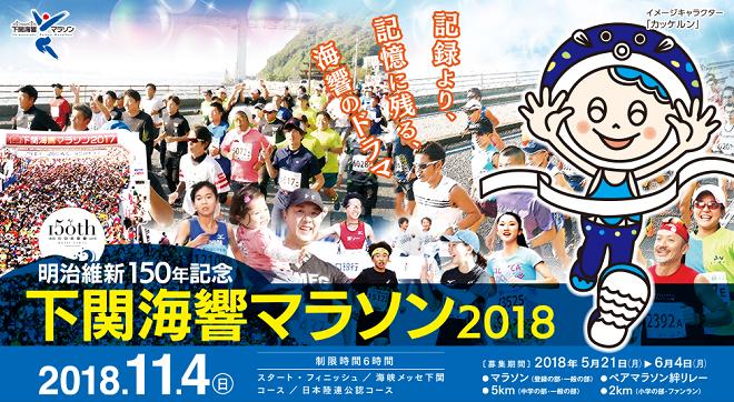 下関海響マラソン 2018 結果・速報(ランナーズアップデート)