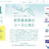 【第21回 鈴鹿シティマラソン 2018】結果・速報(リザルト)