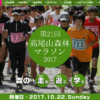 【第21回 高尾山森林マラソン 2017】結果・速報(リザルト)