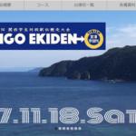 【丹後大学駅伝 関西学生駅伝 2017】区間エントリー・出場チーム