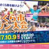 【第13回 さくら市マラソン 2017】結果・速報(リザルト)