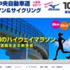 【東北中央自動車道マラソン&サイクリングin米沢 2017】結果・速報(リザルト)