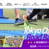 【第6回 東京調布ロードレース 2018】結果・速報(リザルト)